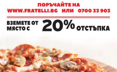 Вземете поръчката си от място с 20% отстъпка!